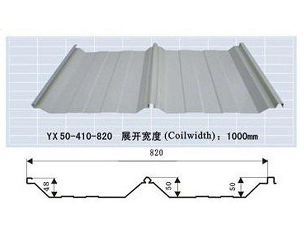 820型暗扣屋面板
